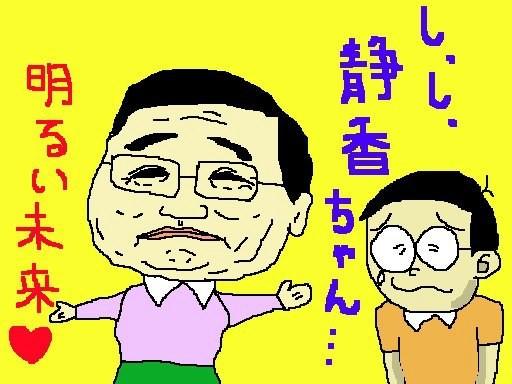 亀井ちゃん、離党早くね? 【制作日/2012年12月26日】