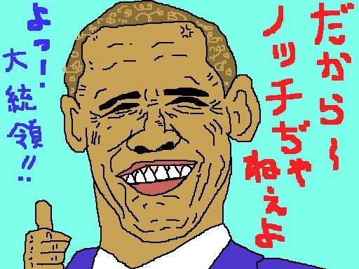 オバマと故・大滝秀治さん、耳でかいのどっちだ? 【制作日/2012年11月7日】