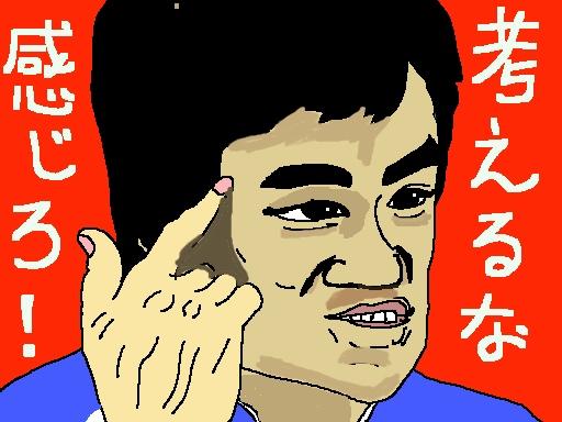 ブルース・リーさんが天に召されて早46年でつよ、旦那! 日本の政治家も国民の皆さんに考えさせるより、感じてもらえるような政策を打ち出すて欲しいものでつ。【制作日/2019年7月20日】