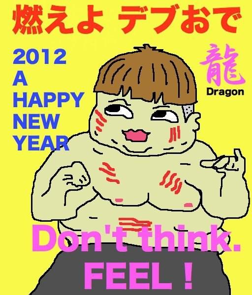 新年あけましておめでとうございます。( ´∀`)ノ 今年もよろしくお願いいたします。 ヽ( ´ー`)ノ 俺的には辰年とは、龍、ドラゴン、ブルース・リー なのだ。なので今年は、Don't think.FEEL!、 考えるな、感じろ!の年なのだ。 まっ、毎年、 何も考えていない俺なのだが…。w 【制作日/2012年1月1日】