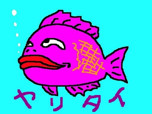 Rattaさんへ … さすがに27年前の絵は持って いないと思うので描いてみますた。 たしか、こんなカンジのエロい鯛だったと思ふ。 【制作日/2011年7月11日】