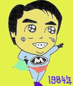 で、色を付けた宮ちゃんマンでつね。w 【制作日/2011年9月22日】