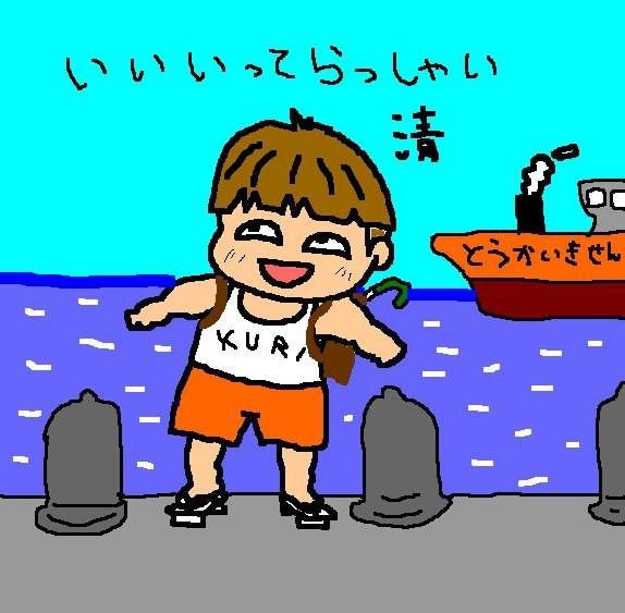 今は無き新橋の『バー森ちゃん』にも飾られていた おでの旅立ち似顔絵なんだな。お、お、おしまい。 【制作日/1998年11月20日】