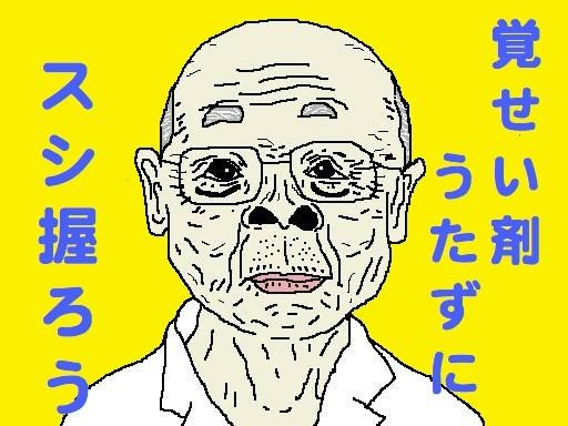 『覚せい剤うたずにホームラン打とう』って、 すきやばし次郎の小野二郎さんバージョンだと 『覚せい剤うたずにスシ握ろう』なのか? どちらも相当難易度が高いと思いまつよ。w  【制作日/2016年2月4日】