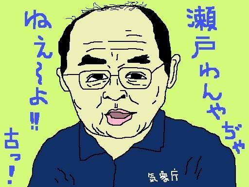 気象庁の人だが、堂々とすたハゲっぷりがステキ! 【制作日/2013年9月16日】