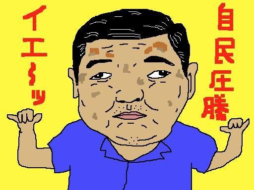 石破ちゃん、サーファーかよっ! ( ´,_‥`)プッ 【制作日/2013年7月21日】