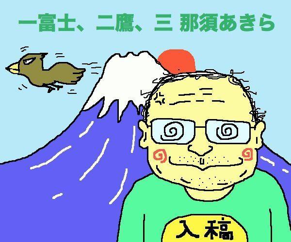 関係者にしかわからない、おめでたイラストでつ。 ( ´∀`) 【制作日/2012年1月2日】