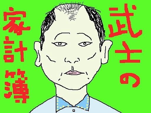 【今日のムサコ始発、中央線な人々】 今朝は地団駄踏みおさんを見かけませんですたが、 若侍太郎さんというニューキャラを発見すますた。 推定年齢27歳でつが武士の家計簿ですた。イミフ 【制作日/2012年8月31日】