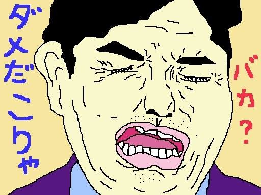 政務調査費とシデモ! オンナジオンナジヤオモ デェー! ンァッ! ハッハッハッハー!  この日本ンフンフンッハアアアアアアアアア アァン! アゥッアゥオゥウアアアアアアアア アアアアアアーゥアン!  コノヒホンァゥァゥ……アー! 【制作日/2014年7月4日】