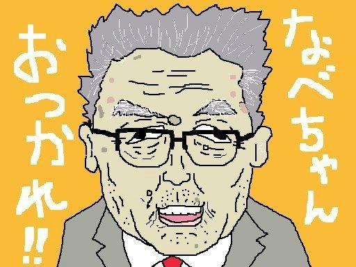 暴走老人にならず、目出たし目出たし。 【制作日/2012年11月15日】