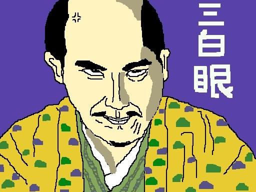 北条高嶋氏政の三白眼、ぱなくね?  【制作日/2016年3月14日】