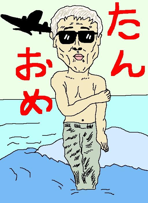 昨日は、ねじ式な倉田ーミネーター学さんのお誕生日ですた。お元気そうで何よりでつ。【制作日/2019年11月16日】