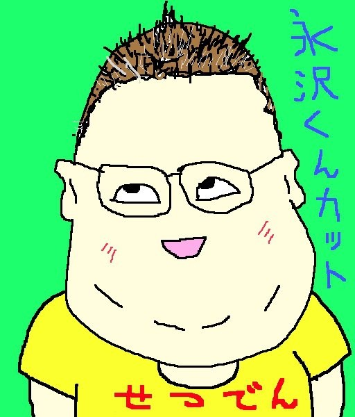 永沢くんカットにすたブーデーなおで。 【制作日/2011年7月1日】