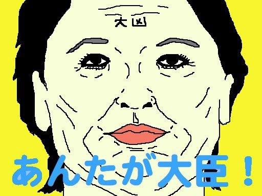 真紀子、そりゃないだろっ! まっ、そのぉぉ~ 【制作日/2012年11月6日】
