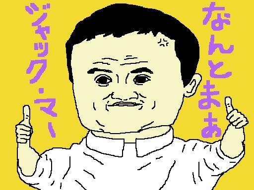上場すたら、1億円くらいくれんかのぉ〜。 【制作日/2014年5月8日】