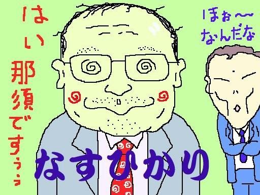 コメ格付け、「森のくまさん」(熊本)が最多得点 で初のトップを獲得。次いで「ヒノヒカリ」(同) 「さがびより」(佐賀)、「なすひかり」(栃木) が続いたそうでつよ…なすひかり…うっぷぷ。 【制作日/2013年2月15日】