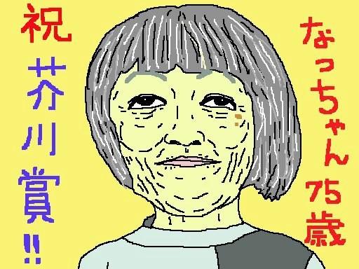 おで、芥川賞にも直木賞にも選考対象になっていな かった。だって小説書いていないんだもの。くりを 【制作日/2013年1月17日】