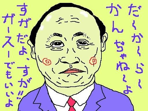 菅義偉ちゃん、『かん』ではなく『すが』なのね。 【制作日/2012年12月26日】