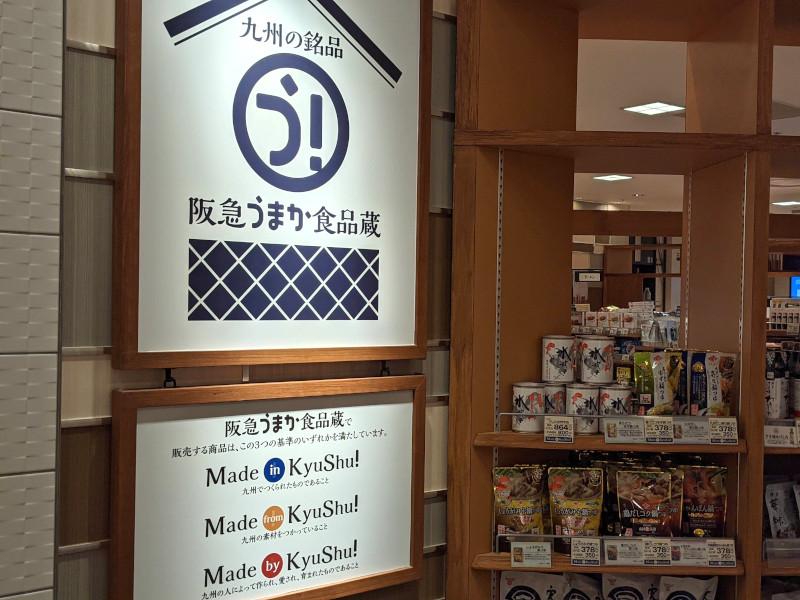 博多阪急うまか食品蔵(福岡市)