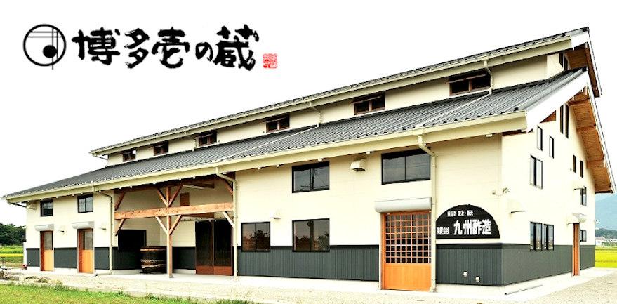 博多壱の蔵の外観