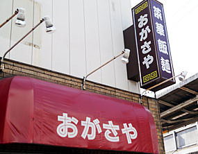 この看板が目印です! 東急東横線およびJR菊名駅西口下車徒歩1分です。