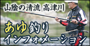 山陰の清流高津川あゆ釣りインフォメーション