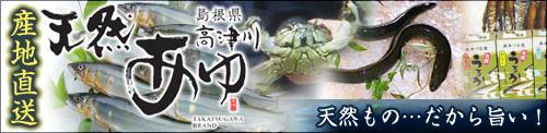 産地直送 天然鮎・天然カニ・天然ウナギ・鮎加工品販売