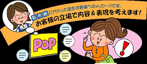 POP検定 POP広告クリエイター技能審査試験 全国のPOP