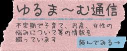 ゆるま〜む通信
