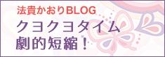 法貴かおり「クヨクヨタイム劇的短縮」更新中!
