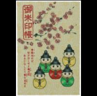 オリジナル御朱印帳  1,500円