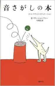 『音探しの本 リトル・サウンド・エデュケーション』M.シェーファー&今田匡彦(春秋社)