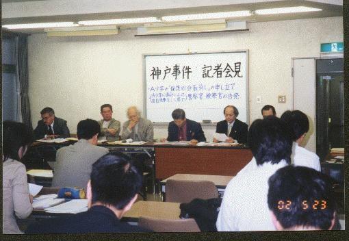 神戸市内での『記者会見』