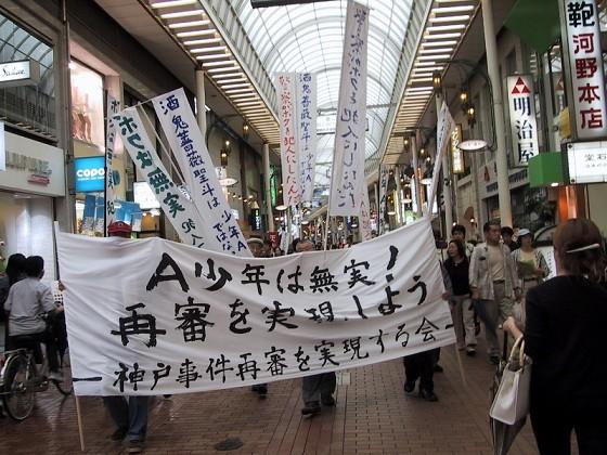 神戸市内を「ビラ」をまきながらデモ行進(2002年)