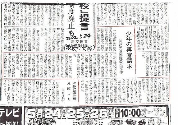 『読売新聞』大阪本社版(02.5.24)