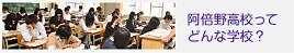 阿倍野高校の魅力をご紹介します