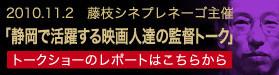 参加監督は石上亮監督、鈴木慎太郎監督と私の3名です。