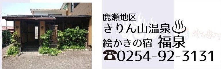 阿賀町きりん山温泉福泉