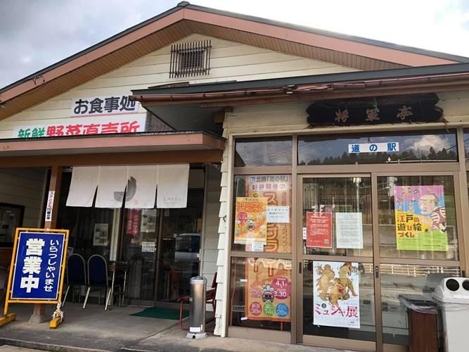 阿賀町 道の駅みかわ