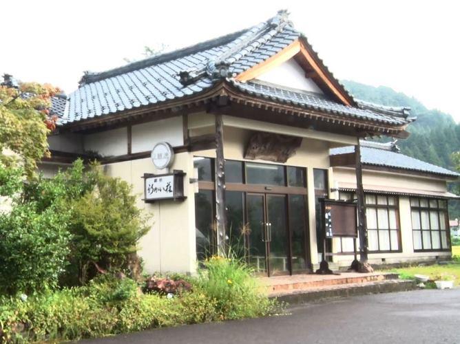 阿賀町 新かい荘