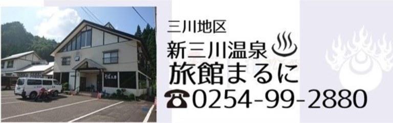 阿賀町新三川温泉旅館まるに