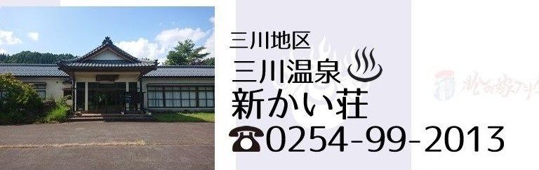 阿賀町三川温泉新かい荘
