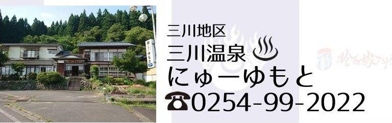 阿賀町三川温泉にゅーゆもと