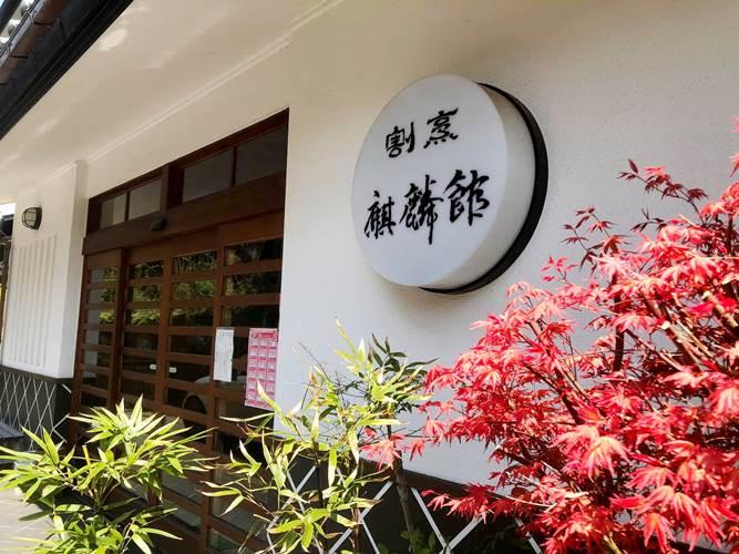 阿賀町 麒麟館