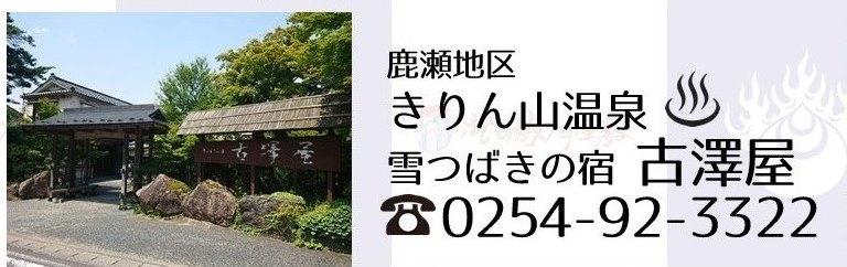 阿賀町きりん山温泉古澤屋