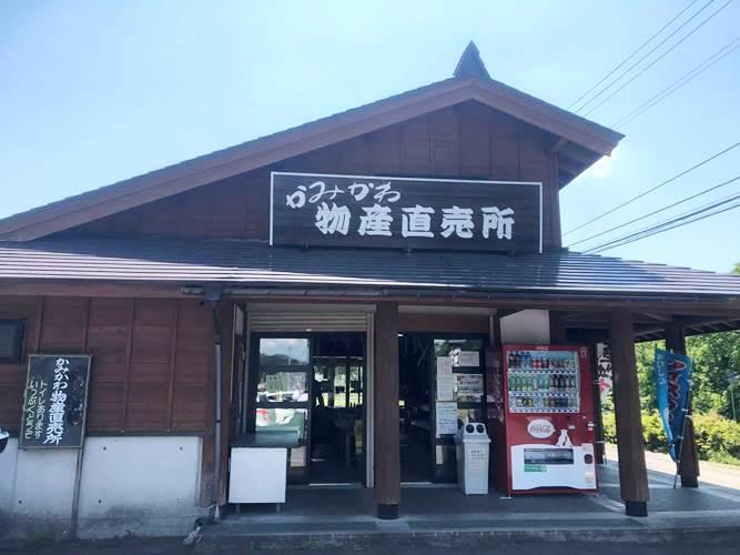 阿賀町上川物産直売所
