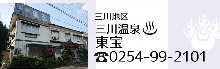 阿賀町三川温泉東宝