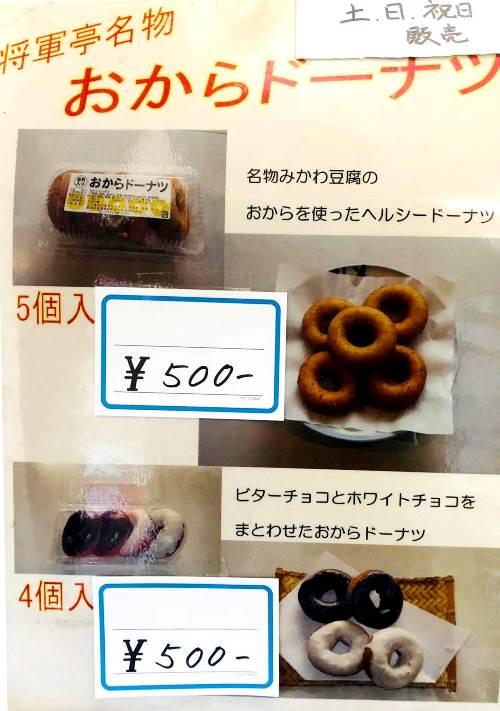 おからドーナツ