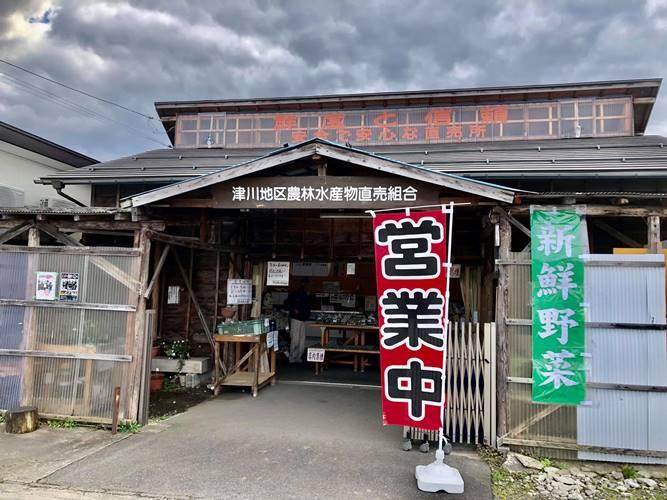阿賀町 農林水産物直売組合