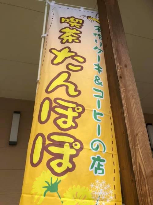 阿賀町地域活動総合支援センター たんぽぽ